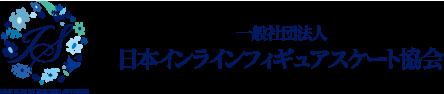 一般社団法人 日本インラインフィギュアスケート協会